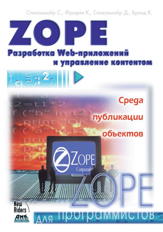 Стив Спикльмайр Zope. Разработка Web-приложений и управление контентом ноутбук acer aspire swift sf315 51g 59bf 15 6 1920x1080 intel core i5 7200u nx gq6er 002