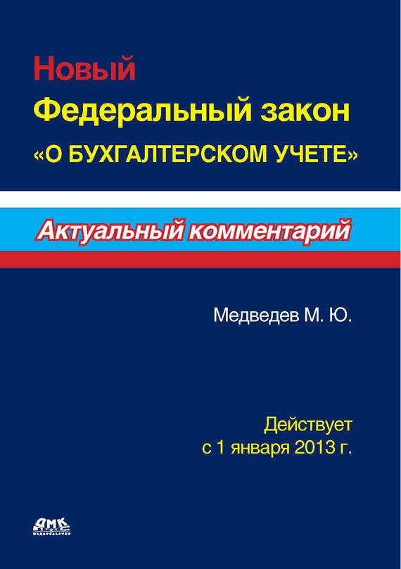 М. Ю. Медведев Новый Федеральный закон «О бухгалтерском учете» хасянова с ю кредитный анализ в коммерческом банке