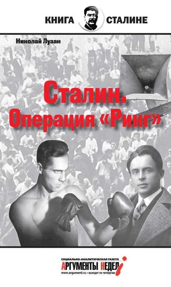 Николай Лузан Сталин. Операция «Ринг» история одного предателя