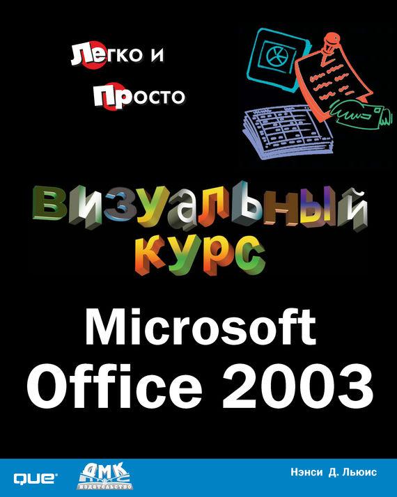 Нэнси Д. Льюис Визуальный курс. Microsoft Office 2003 нолан хестер как создать превосходный cайт в microsoft expression web 2 и css
