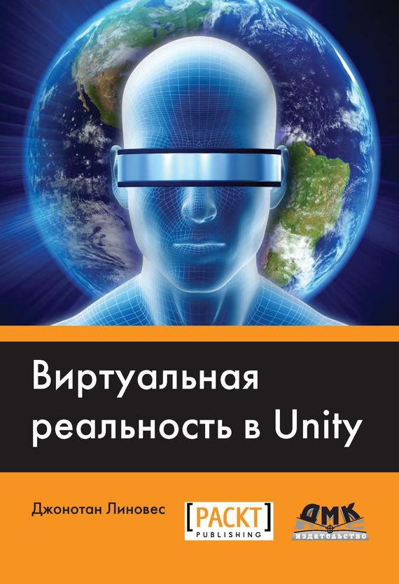Джонатан Линовес Виртуальная реальность в Unity оптимизаци игр в unity 5 советы и методы оптимизации приложений