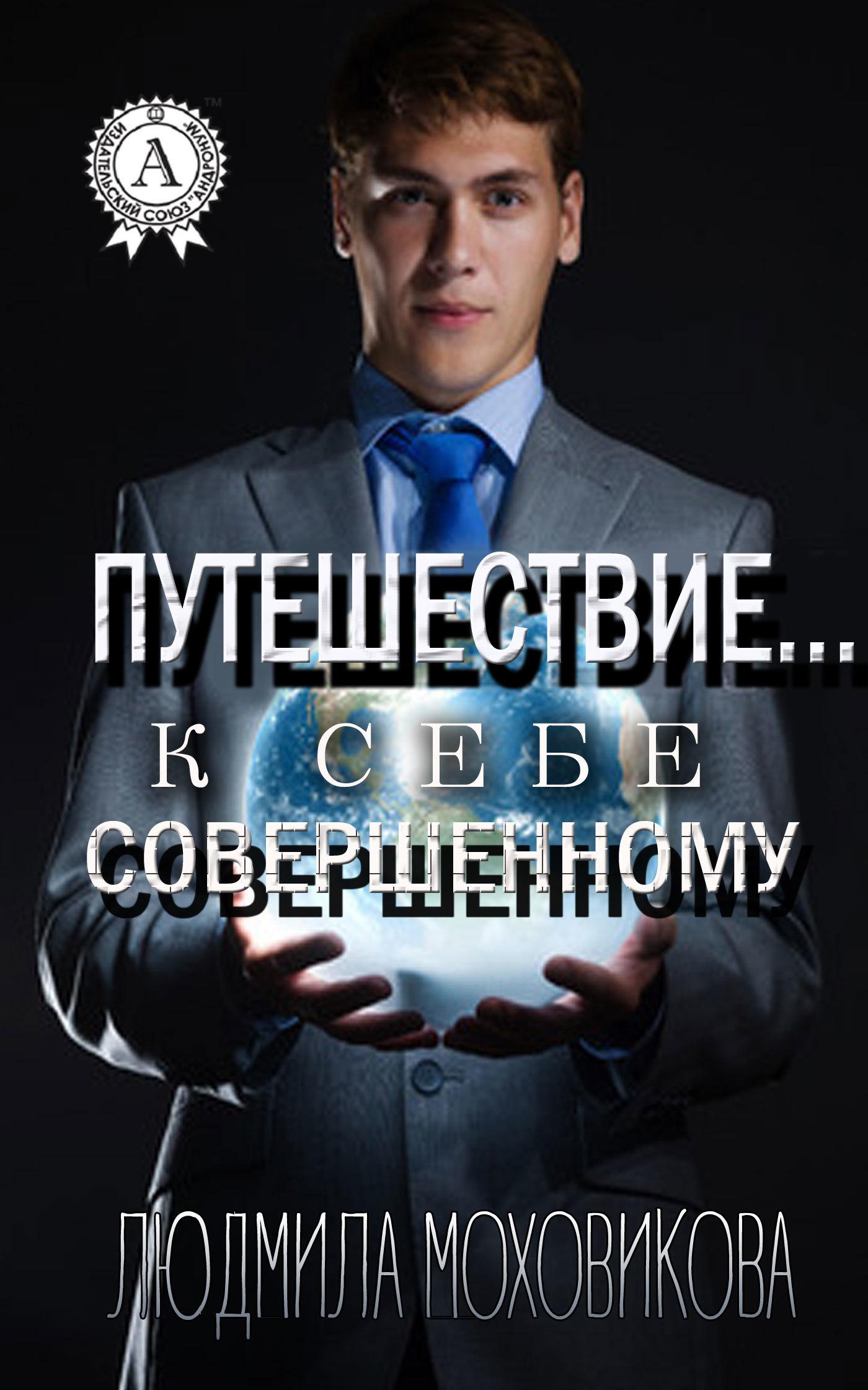 Людмила Моховикова - Путешествие… к себе совершенному