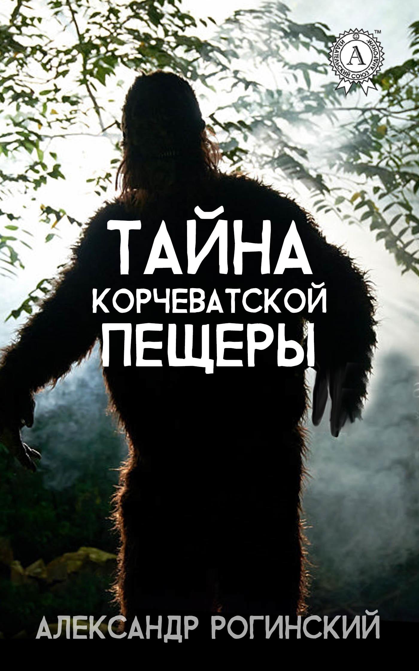 Александр Рогинский Тайна Корчеватской пещеры мобильные телефоны раскладушки купить через интернет