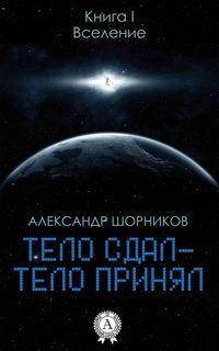 Шорников, Александр  - Вселение