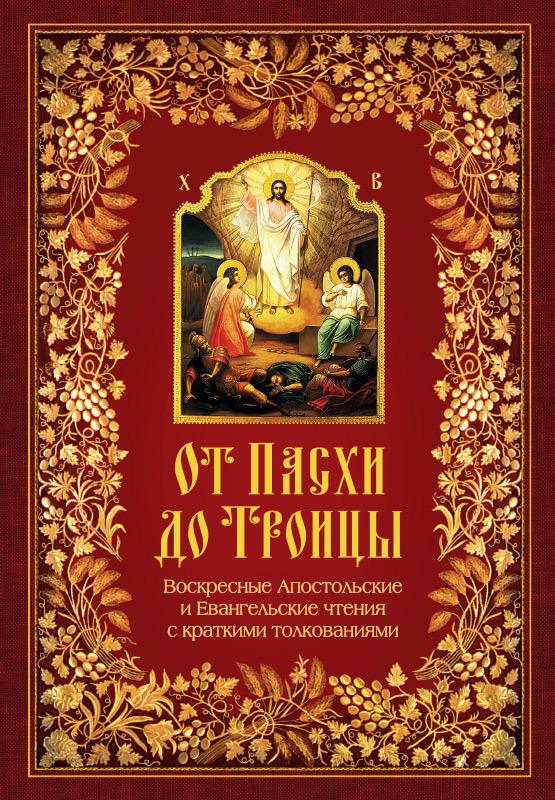 От Пасхи до Троицы. Воскресные Апостольские и Евангельские чтения с краткими толкованиями развивается спокойно и размеренно