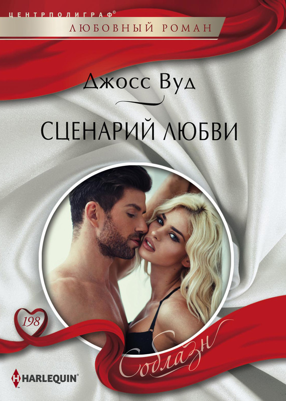 Обложка книги Сценарий любви, автор Вуд, Джосс