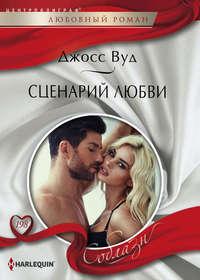 - Сценарий любви