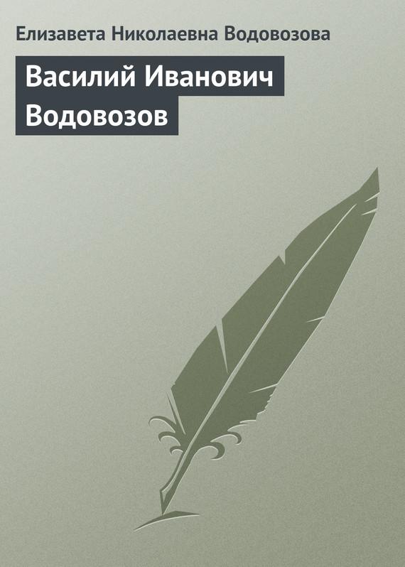 Василий Иванович Водовозов изменяется быстро и настойчиво