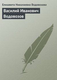 Водовозова, Елизавета Николаевна  - Василий Иванович Водовозов