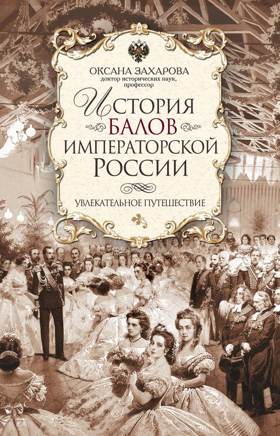 захватывающий сюжет в книге Оксана Захарова