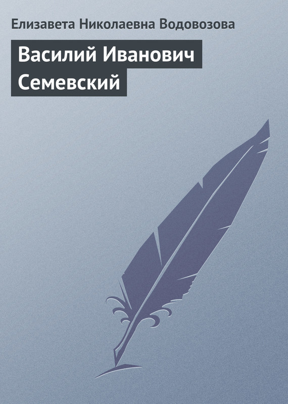 Елизавета Водовозова Василий Иванович Семевский