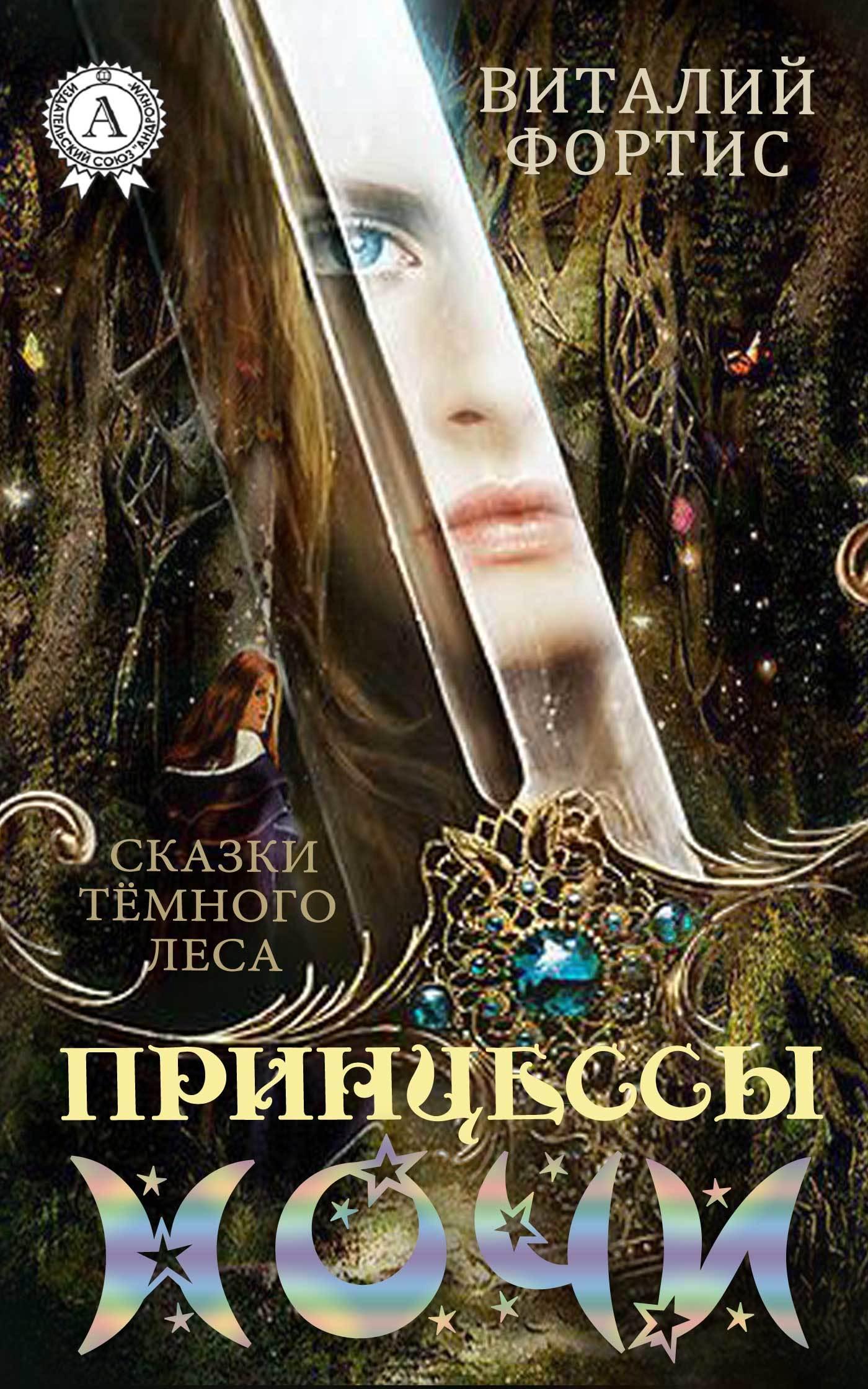 Виталий Фортис - Принцессы ночи