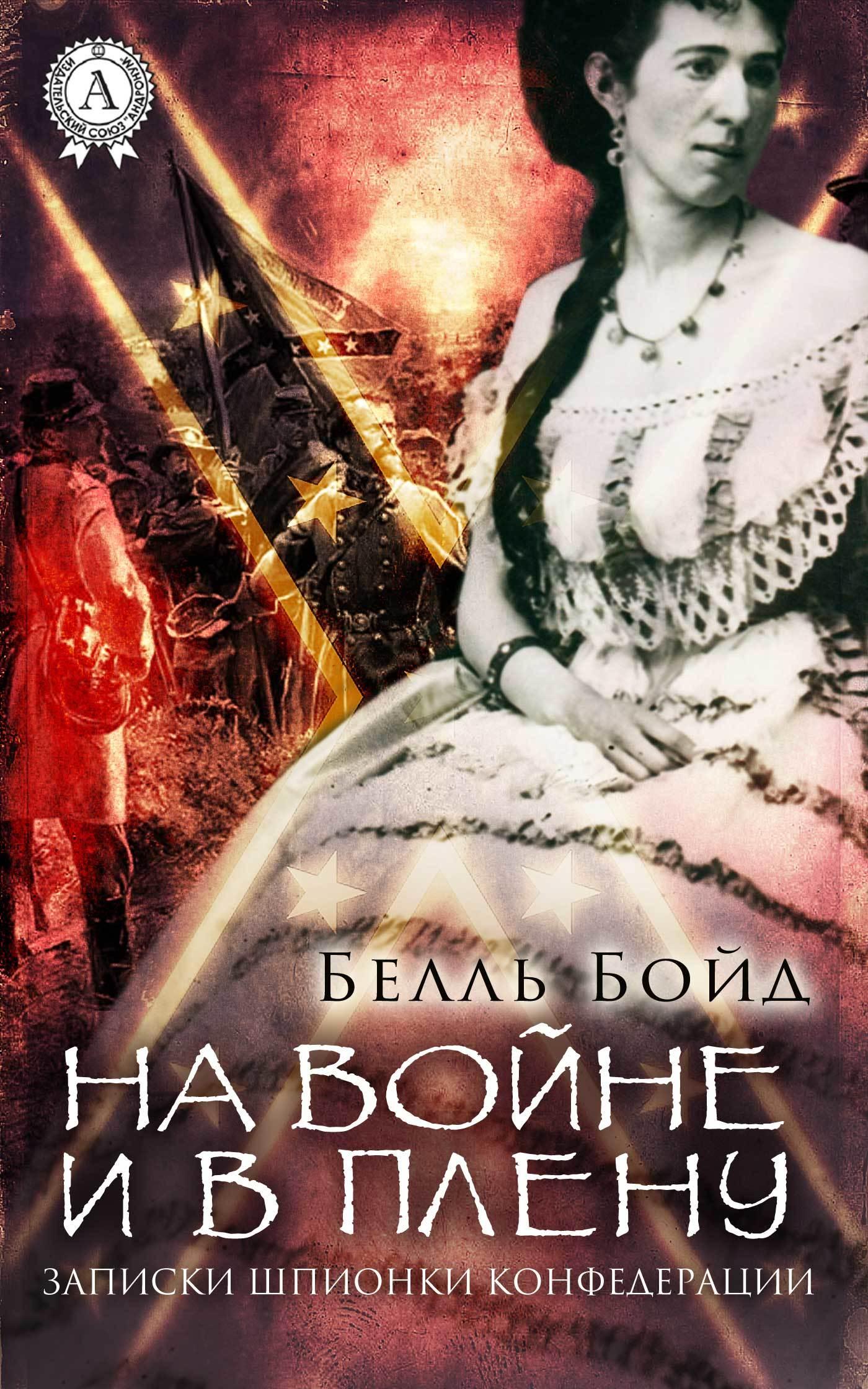 Обложка книги На войне и в плену, автор Бойд, Белль