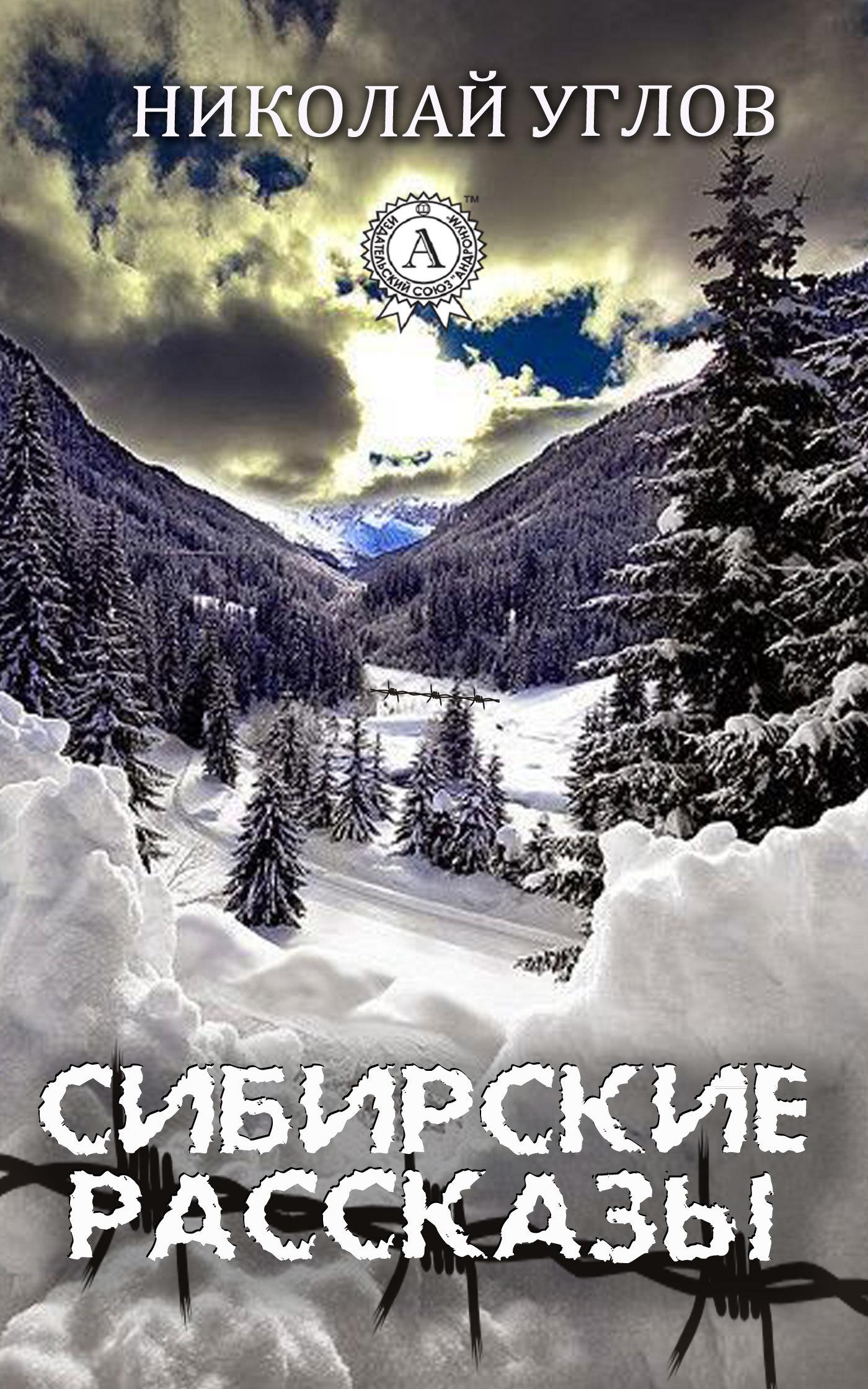 Обложка книги Сибирские рассказы, автор Углов, Николай