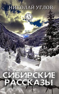 Углов, Николай  - Сибирские рассказы