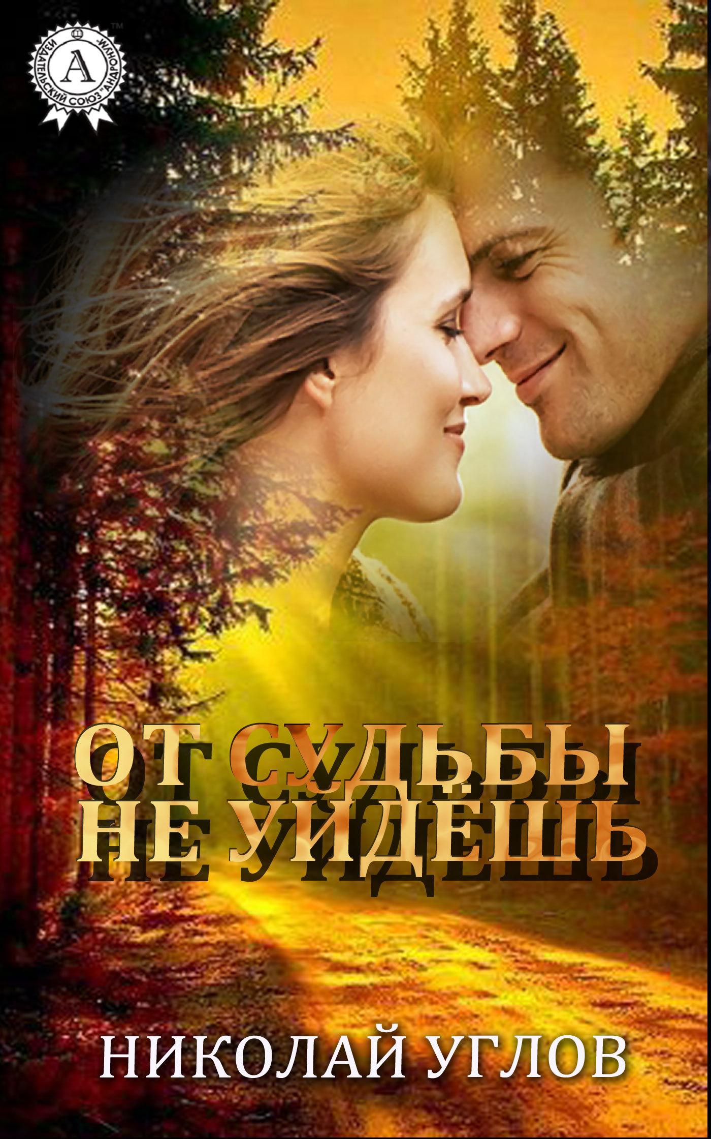 Николай Углов От судьбы не уйдешь а шардин исторические рассказы