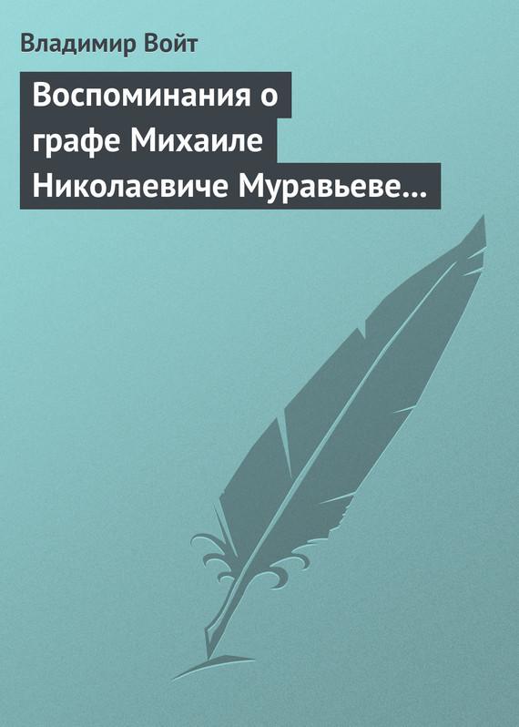 Воспоминания о графе Михаиле Николаевиче Муравьеве по случаю воздвижения ему памятника в г. Вильне