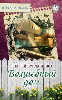 Бурлаченко, Сергей  - Волшебный дом