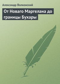 Волконский, Александр  - От Новаго Маргелана до границы Бухары