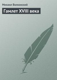 - Гамлет XVIII века