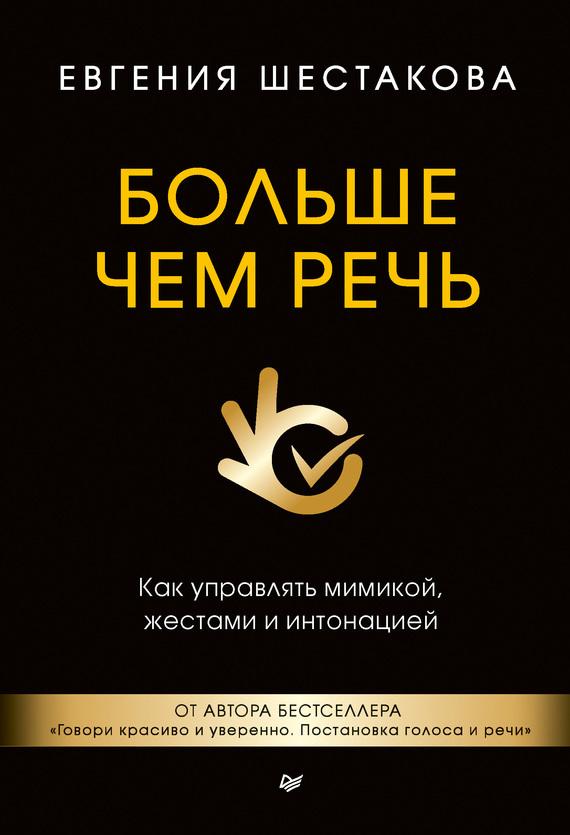занимательное описание в книге Евгения Шестакова