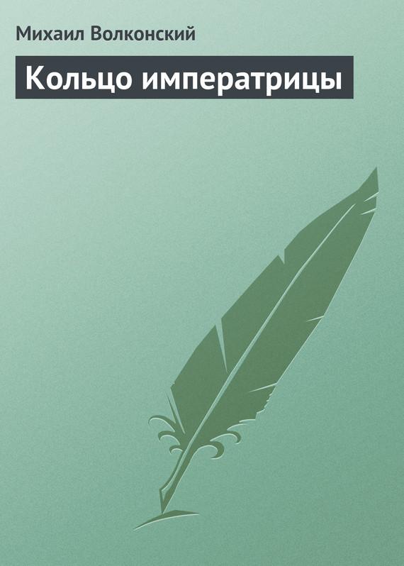 Михаил Волконский бесплатно