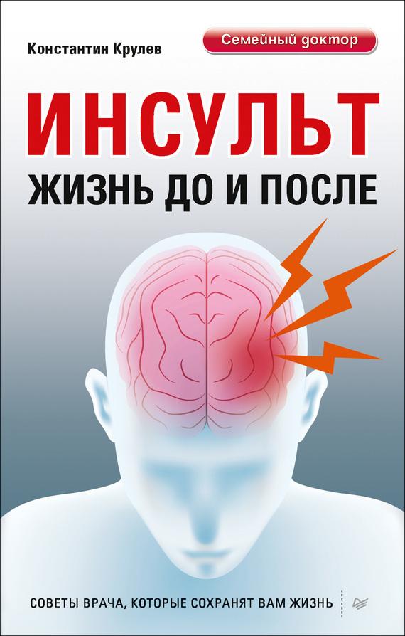 Константин Крулев Инсульт. Жизнь до и после