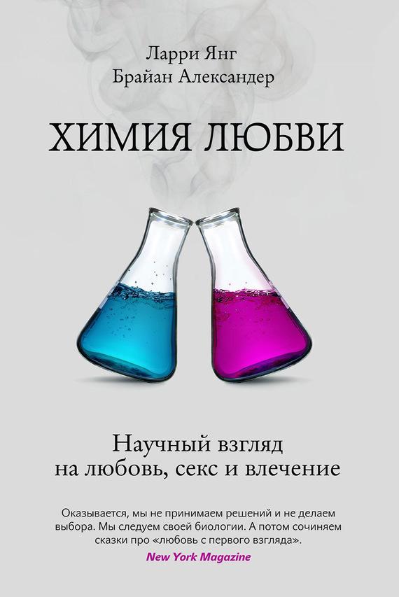 Химия любви. Научный взгляд на любовь, секс и влечение ( Ларри Янг  )