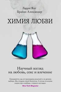 Янг, Ларри  - Химия любви. Научный взгляд на любовь, секс и влечение