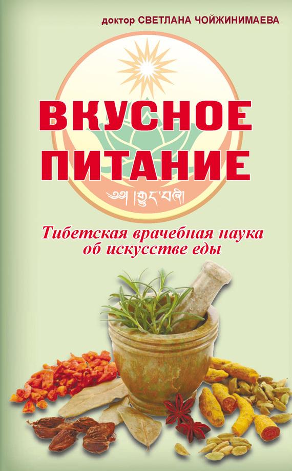 напряженная интрига в книге Светлана Чойжинимаева