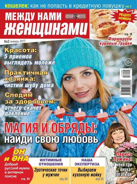 Редакция журнала Между нами, женщинами бесплатно