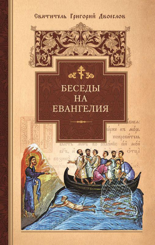 Святитель Григорий Двоеслов Беседы на Евангелия трибьют григория лепса