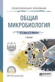 Общая микробиология. Учебник для СПО