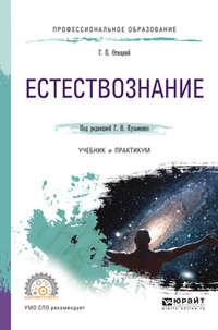 Кузьменко, Григорий Николаевич  - Естествознание. Учебник и практикум для СПО