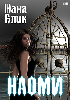 Нана Блик - Наоми