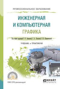 Миролюбова, Татьяна Игоревна  - Инженерная и компьютерная графика. Учебник и практикум для СПО