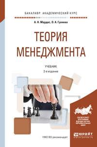 Мардас, Анатолий Николаевич  - Теория менеджмента 2-е изд., испр. и доп. Учебник для академического бакалавриата