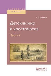 - Детский мир и хрестоматия в 2 ч. Часть 2