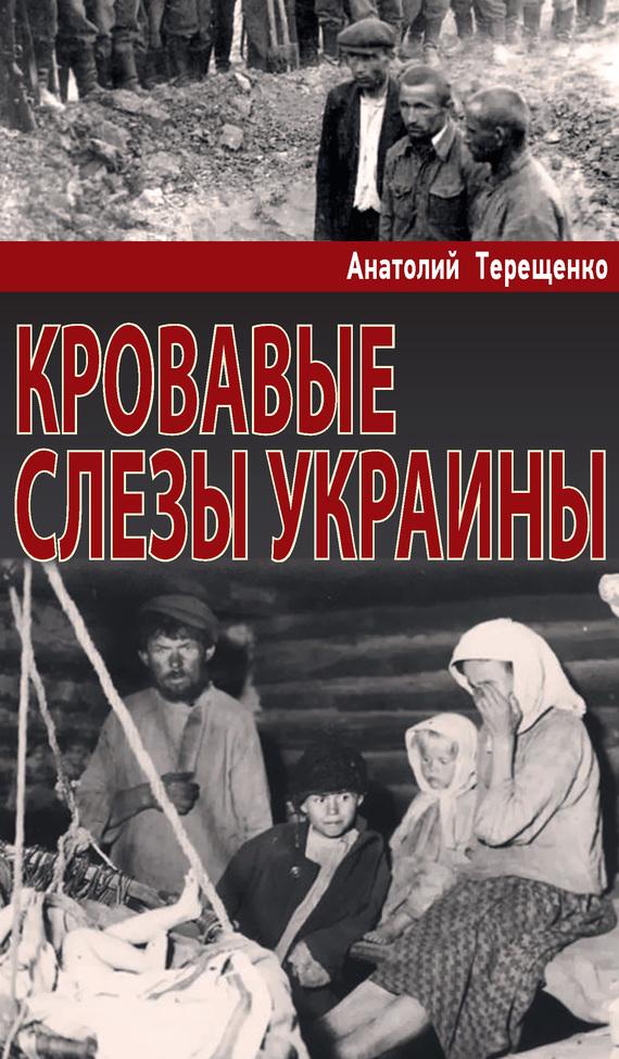 Анатолий Терещенко Кровавые слезы Украины анатолий терещенко украина а была ли украина