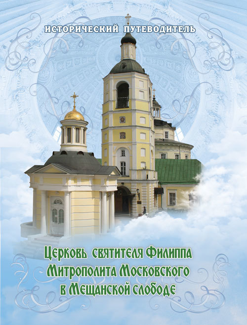Церковь Святителя Филиппа Митрополита Московского в Мещанской слободе
