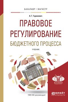 Александр Георгиевич Гуринович бесплатно