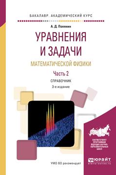 Андрей Дмитриевич Полянин бесплатно