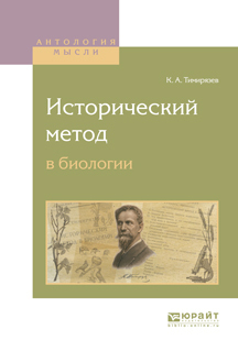 Климент Аркадьевич Тимирязев Исторический метод в биологии