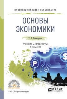 Тамара Ивановна Поликарпова бесплатно