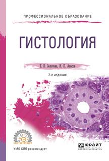 Татьяна Евгеньевна Золотова Гистология 2-е изд., испр. и доп. Учебное пособие для СПО