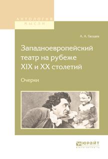 Алексей Александрович Гвоздев бесплатно