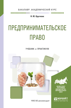 Наталья Юрьевна Круглова Предпринимательское право. Учебник и практикум для академического бакалавриата