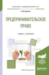 Круглова, Наталья Юрьевна  - Предпринимательское право. Учебник и практикум для академического бакалавриата