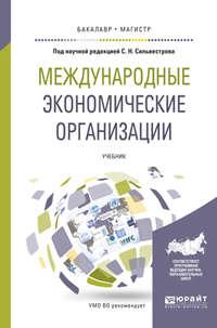 Ярыгина, Ирина Зотовна  - Международные экономические организации. Учебник для бакалавриата и магистратуры