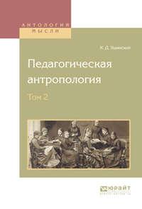 Ушинский, Константин Дмитриевич  - Педагогическая антропология в 2 т. Том 2